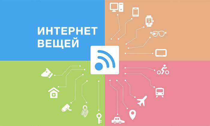 internet-veshey-2