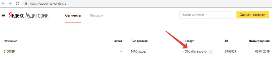 Выгрузка MAC-адресов с радара