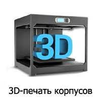 3D печать и производство пластика
