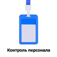 kontrol-personala